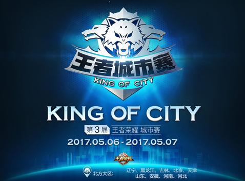 王者荣耀第三届城市赛如何报名 城市赛活动报名方法流程