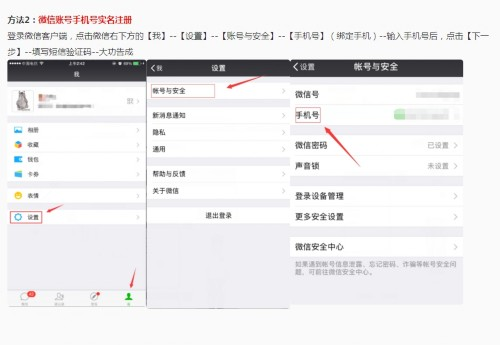 王者荣耀和阴阳师实名制认证BUG 未成年实名认证漏洞注册方法