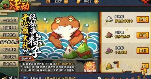 火影忍者手游端午节粽子如何获取 2017端午节活动粽子获取方法