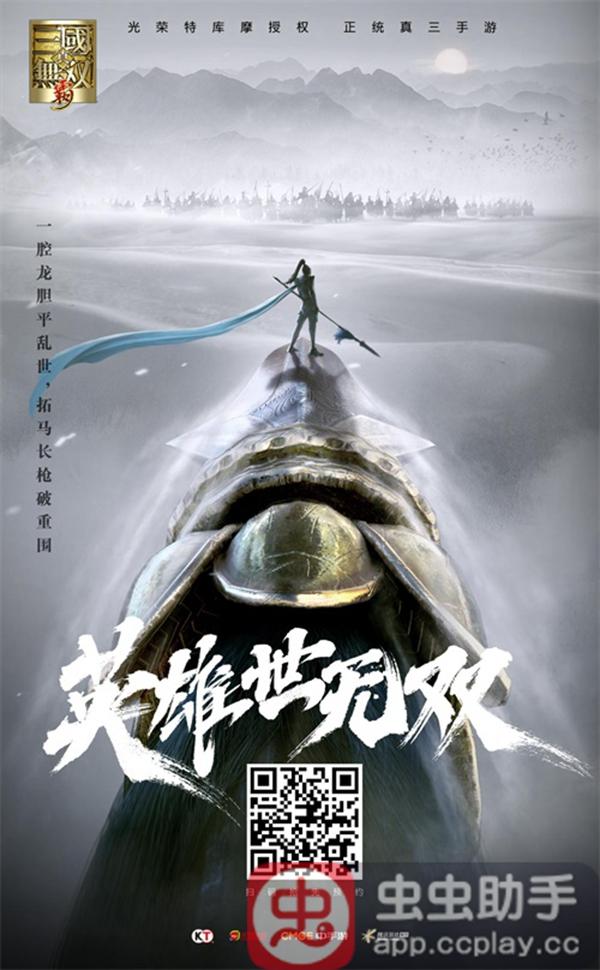 《真三国无双 霸》亮相腾讯游戏年度发布会,全平台预约正式开启!