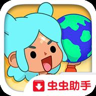 托卡生活:世界(大学新生活)