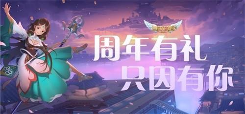 《自由幻想》手游两周年庆版本前瞻:攻城战革新登场!周年庆典超惊喜